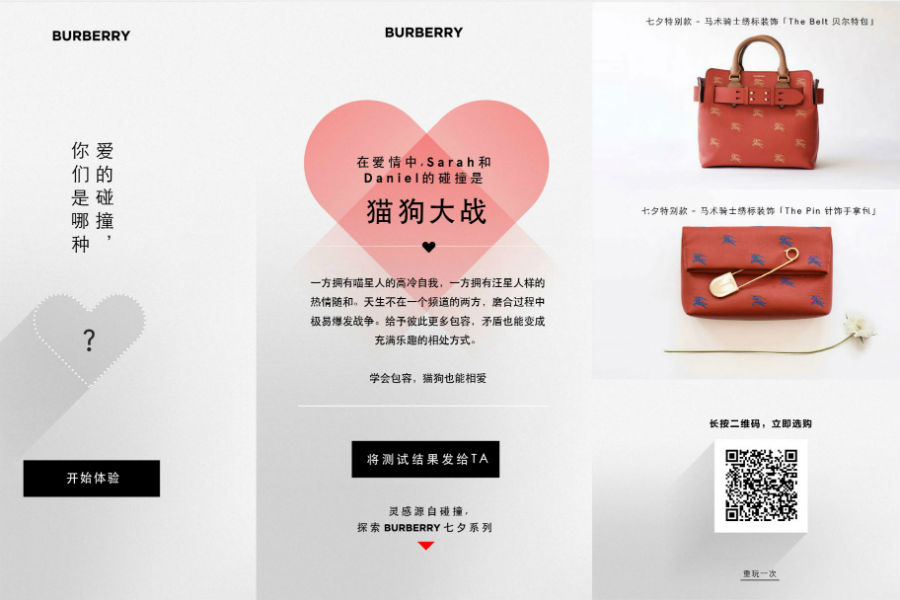 Burberry on WeChat